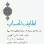 LAṬĀYIF AL-ḤISĀB (A Treatise on Mathematical Intricacies)