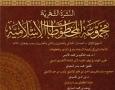 مجموعة المخطوطات العربیة