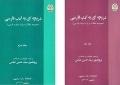 ادب فارسی