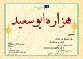 هزاره ابوسعید