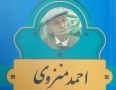 مشاهير كتابشناسی معاصر ايران