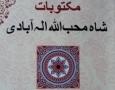 مکتوبات شاه محبالله الهآبادی
